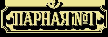 Лого сауны